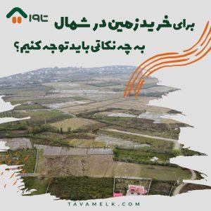 برای خرید زمین در شمال به چه نکاتی باید توجه کنیم؟