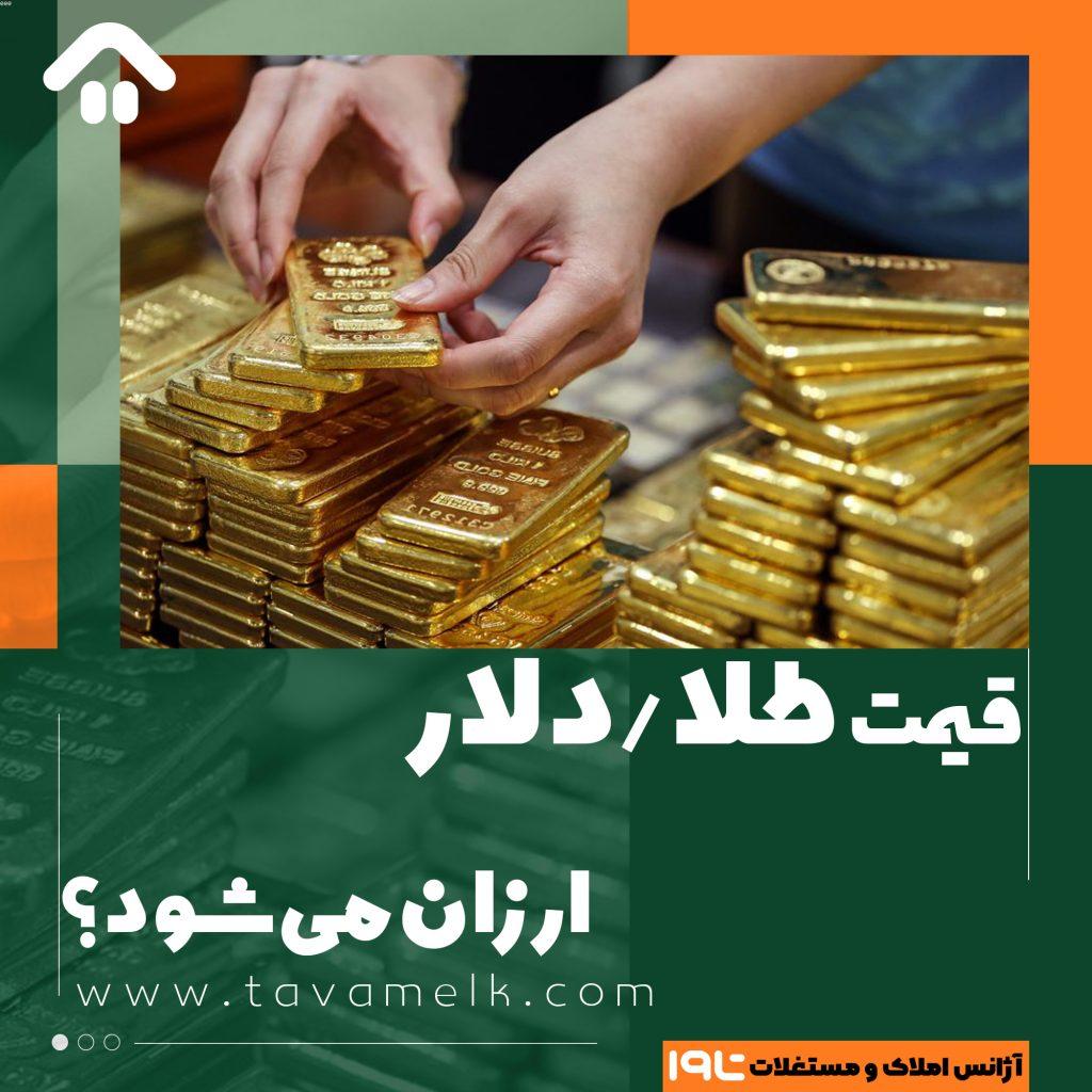 قیمت طلا دلار