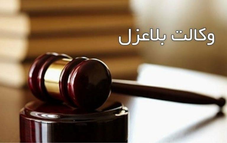 تصویر چکش عدالت برای وکالت بلاعزل چیست