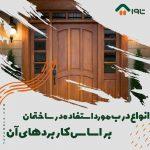 انواع درب مورد استفاده در ساختمان بر اساس کاربرد های ان