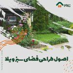 اصول طراحی فضای سبز ویلا